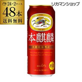 送料無料 キリン 本麒麟(ほんきりん) 500ml×48本 麒麟 新ジャンル 第3の生 ビールテイスト 500缶 国産 1ケース販売 缶 長S