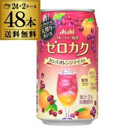 【2ケース】アサヒ ゼロカク カシスオレンジテイスト350ml缶×48本送料無料 ASAHI アサヒ ノンアル ゼロカク カシスオレンジ 長S