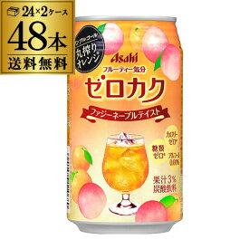【2ケース】アサヒ ゼロカク ファジーネーブルテイスト350ml缶×48本 送料無料 ASAHI アサヒ ノンアル ゼロカク ファジーネーブル HTC