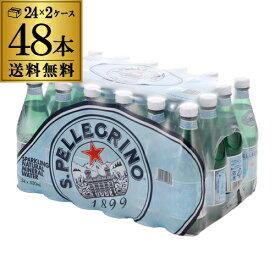 サンペレグリノ 500ml×48本 送料無料 2ケース(24本×2) PET ペットボトル 炭酸水 スパークリングウォーター s.pellegrino SAN PELLEGRINO サンペレグリノ 500ml×48本 送料無料 2ケース(24本×2)PET 炭酸水 HTC