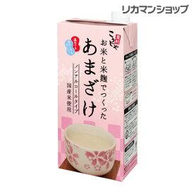 お米と米麹でつくったあまざけ 1000ml パック1L 甘酒 砂糖不使用 米麹 ノンアルコール 米麹甘酒 レジスタントプロテイン ストレート コーセーフーズ 長S