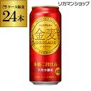 サントリー 金麦 ゴールド ラガー 500ml×24缶 1ケース1本当たり175円(税別)! 新ジャンル 第三のビール 国産 1ケース…
