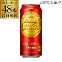 1本あたり154円(税別)サントリー 金麦 ゴールド ラガー 500ml×48缶 2ケース 送料無料 新ジャンル 第三のビール 国産 2ケース販売 長S