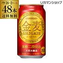 新ジャンル ビール 送料無料 サントリー 金麦 ゴールド・ラガー 350ml 24本×2ケース(48缶) ケース 新ジャンル 第三の…