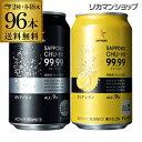 サッポロチューハイ 99.99 フォーナイン クリアレモン 350ml缶×2ケース (48本) クリアドライ 350ml缶×2ケース (48…