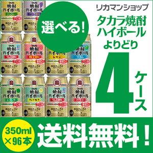 チューハイ詰め合わせ送料無料お好きなタカラ焼酎ハイボールよりどり選べる4ケース(96缶)他と同梱不可サワー缶チューハイtakara96本(24本×4)長S