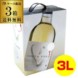 あす楽 《箱ワイン》白ワイン インドミタ ソーヴィニヨン ブラン コスタヴェラ 3L×3箱 ケース(3本入) 送料無料 ボックスワイン BOX RSL