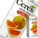 ※1ケースから送料無料※Ceres セレス 100%ジュースルビーグレープフルーツ 1000ml×12本【送料無料】【ケース(12本入り)】[果汁100%][1L][長S]