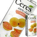 ※1ケースから送料無料※Ceres セレス 100%ジュースグアバ 1000ml×12本【送料無料】【ケース(12本入り)】[果汁100…
