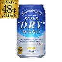 アサヒ スーパードライ 瞬冷辛口(しゅんれい) 350ml×48缶 2ケース(48本)ビール 送料無料 国産 アサヒ ドライ 缶ビー…