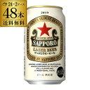 1本あたり197円(税別)サッポロ ラガービール缶 350ml×48本送料無料 ビール 国産 SAPPORO 長S予約 2019/7/22以降発送…