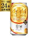 1本あたり201円(税別) アサヒ ゴールドラベル 350ml×24缶1ケース(24本)送料無料 ビール 国産 Asahi 缶ビール スーパードライ 長S