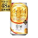 1本あたり188円(税別) アサヒ ゴールドラベル 350ml×48缶2ケース(48本)送料無料 ビール 国産 Asahi 缶ビール スーパードライ [長S]