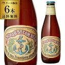 アンカースチーム 355ml 瓶×6本【送料無料】[輸入ビール][海外ビール][アメリカ][クラフトビール][長S]