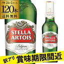 賞味期限8月の訳あり品 ステラ・アルトワ330ml 瓶ベルギービール:ピルスナー【5ケース販売】【送料無料】[ステラアル…