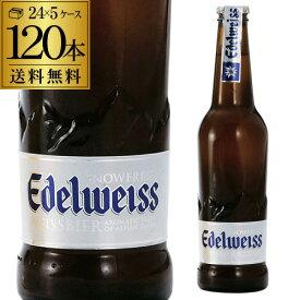 1本あたり247円(税別) オーストリアビール エーデルワイス スノーフレッシュ 330ml瓶×120本5ケース販売 送料無料 長S