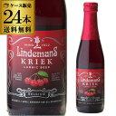 リンデマンス クリーク 250ml×24本 瓶 送料無料 海外ビール ベルギー フルーツビール 長S