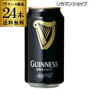 ドラフトギネス 黒ビール アイルランド イギリス