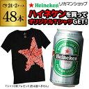 【今だけ★Tシャツ2枚付き】ハイネケン 350ml缶×48本Heineken Lagar Beer3ケースまで同梱可能!【2ケース48缶】[キリン][ライセンス...
