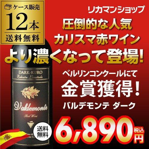 【ママ割P5倍】バルデモンテ ダーク レッド【ケース(12本入)】【送料無料】[長S] 赤ワイン