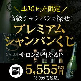 """【送料無料】高級シャンパンを探せ!第27弾!! """"トゥルベ!トレゾール!""""サロンが当たるかも!?プレミアム シャンパンくじ!【先着400本限り】[サロン 2007][ポメリー][ドンペリ][シャンパン福袋]"""