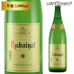 最大300円オフクーポン配布ルバイヤート 白 マグナム 1,800ml 一升瓶 白ワイン 日本 辛口 国産ワイン 長S