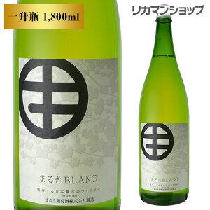 まるきブラン 1,800ml 白ワイン 日本 まるき葡萄酒 一升瓶 辛口 長S