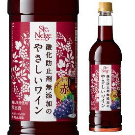 サントネージュ 酸化防止剤無添加のやさしいワイン 赤 720ml PET ペットボトル 赤ワイン やや辛口 ミディアムボディ 長S