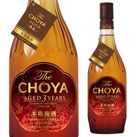 ザ チョーヤ 3年熟成古酒15°720ml本格梅酒 The CHOYA AGED 3 YEARS ザ チョーヤ エイジド スリーイヤーズ)