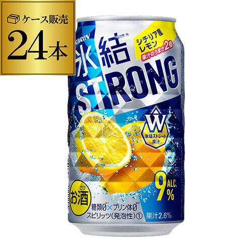 【氷結】【強レモン】キリン 氷結 ストロングシチリア産レモン350ml缶×1ケース(24缶)[KIRIN][STRONG][チューハイ][サワー][長S][レモンサワー][スコスコ][スイスイ]