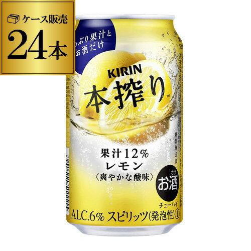 【本搾り】【レモン】キリン 本搾りチューハイレモン350ml缶×1ケース(24缶)[KIRIN][本絞り][チューハイ][サワー][長S][レモンサワー][スコスコ][スイスイ]