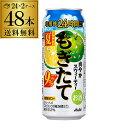 アサヒ もぎたて 爽やかスウィーティー〈期間限定〉 500ml缶 48本 2ケース(48缶) 送料無料 Asahi サワー 長S チューハ…