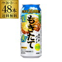 送料無料 アサヒ もぎたて 爽やかパイン 期間限定 500ml缶 48本 2ケース(48缶) Asahi サワー チューハイ ストロング …