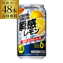 【-196℃】 サントリー -196℃ ストロングゼロ 送料無料瞬感レモン 350ml缶×2ケース(48缶)[SUNTORY][STRONG ZERO][チューハイ][サワー][レモンサワー][スコス