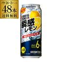【送料無料】【500ml】【-196℃】サントリー -196℃ ストロングゼロ瞬間レモン500ml缶×2ケース(48缶)[SUNTORY][STR…