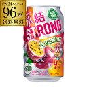 送料無料 キリン 氷結 ストロングパッションフルーツ350ml缶×4ケース(96缶)KIRIN STRONG チューハイ サワー 長S