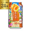 アサヒ 果実の瞬間 青森産あんず 350ml缶 24本 1ケース(24缶) Asahi サワー 長S チューハイ 4% あんず 甘酸っぱい アプリコット 長S