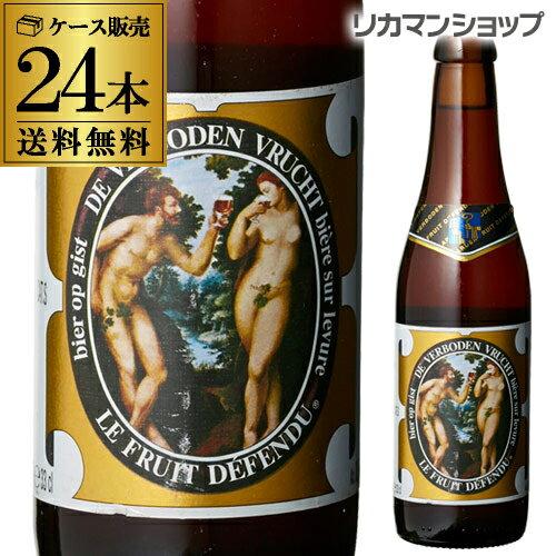 ヒューガルデン 禁断の果実 アダムとイヴ330ml 瓶×24本【ケース(24本入)】【送料無料】[ベルギー][輸入ビール][海外ビール]