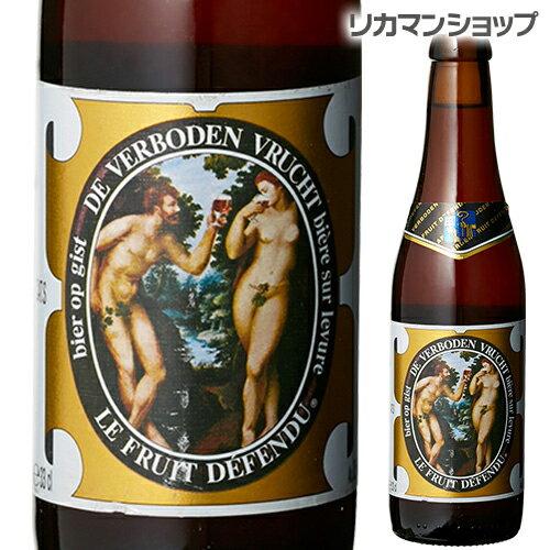ヒューガルデン 禁断の果実 アダムとイヴ330ml 瓶[ベルギー][輸入ビール][海外ビール][長S]