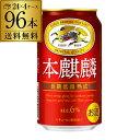 キリン 本麒麟(ほんきりん) 350ml×96本(24本×4ケース) 送料無料 麒麟 新ジャンル 第...