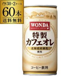 2ケース販売 60本入 ワンダ 特製カフェオレ 190g×60缶 アサヒ WONDA 缶コーヒー 珈琲 カフェオレ HTC