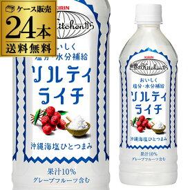 キリン 世界のKitchenから ソルティライチ 500mlPET×24本 送料無料 KIRIN 熱中症対策 ペットボトル ドリンク 長S