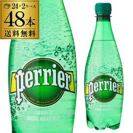 ペリエ 炭酸水 500ml×48本 送料無料 2ケース(24本×2) PET ペットボトル 1本あたり80.6円(税別) 発泡 スパークリングウォーター Perrier 長S