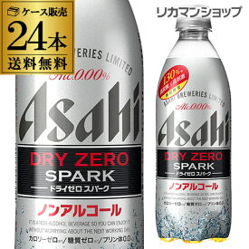 1本あたり186円(税別) アサヒ ドライゼロスパーク PET 500ml×24本 送料無料 PET ペットボトル ドライ DRY ZERO ノンアルコール ビール スーパードライノンアル スパークリング 長S