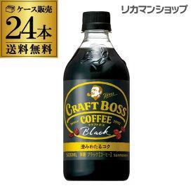あす楽 サントリー クラフトボス コーヒー ブラック 500ml 24本 送料無料 CRAFT BOSS ペットボトル 珈琲 ケース販売 RSL お歳暮 御歳暮