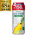 今だけ150ml増量 ノンアルコール ビール サントリー オールフリー ライムショット500ml(350ml+150ml)×48缶 送料無料 ノンアルコール ノンアル ビール