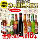 残暑お見舞い ビール ギフト 送料無料世界のビール飲み比べ人気の海外ビール10本セット【70弾】ビールセット ビールギ…