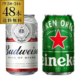 バドワイザー 355ml缶×24本 1ケースハイネケン 350ml缶×24本 1ケース[ご注文は2ケースまで1個口配送可能です][送料無料][2ケース][海外ビール][アメリカ][オランダ][長S]