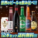 ワンランク上のビールを飲み比べ♪プレミアム輸入ビール12本セット 11弾【12本セット】【6種×各2本】【送料無料】[瓶・缶][ギフト][詰め合わせ][飲み比べ...