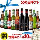父の日 ビール ギフト 送料無料世界のビール飲み比べ 人気の海外ビール10本セット【68弾】ビールセット 瓶 詰め合わせ…